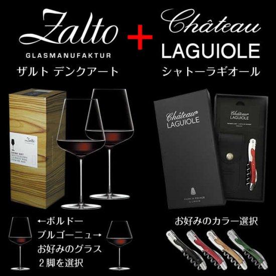 ザルト ワイングラス ペア + シャトーラギオール セット QZC300AA