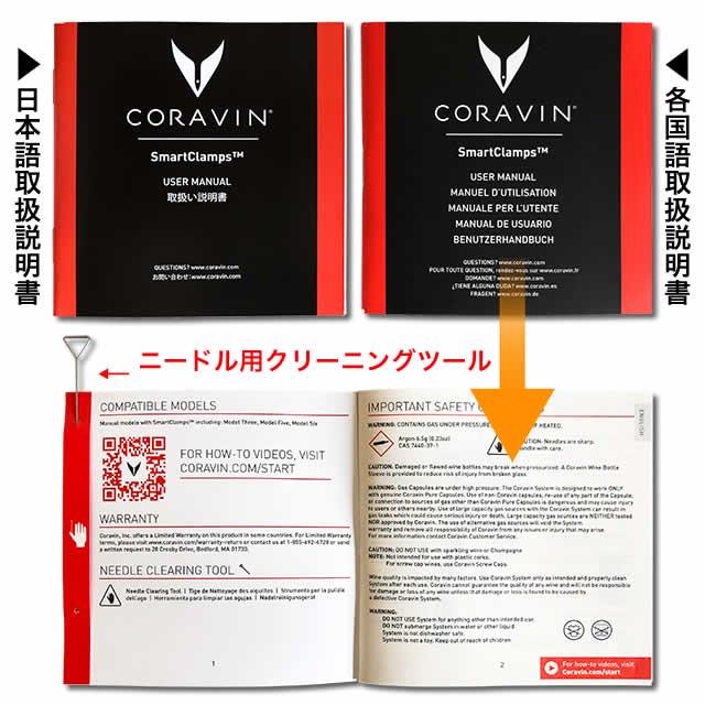 CORAVIN コラヴァン モデル6 ピアノブラック プラスセット 【メーカー保証+WAC保証=3年保証】 CRV1017SET