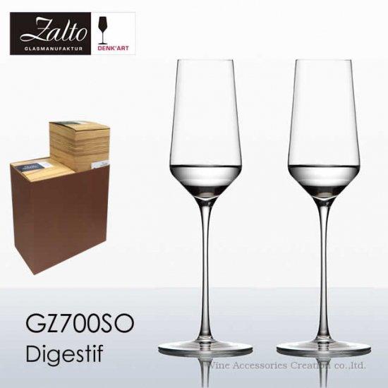 ザルト(Zalto)デンクアート ダイジェスティブ スピリッツグラス 2脚セット【正規品】CP GZ700SOx2