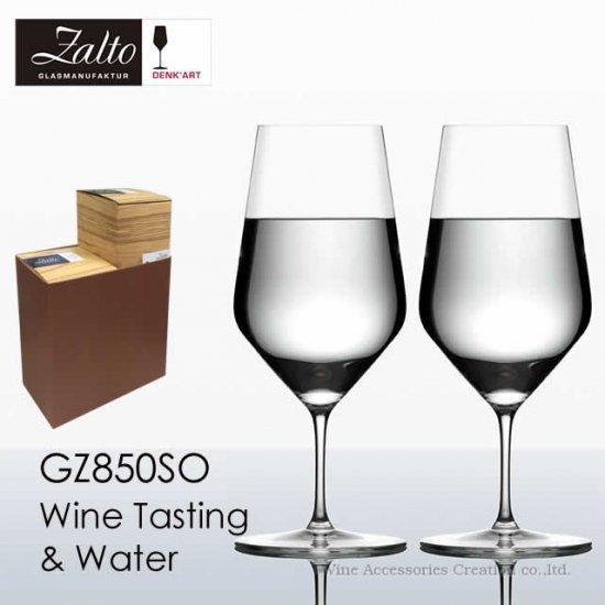 ザルト(Zalto)デンクアート ウォーター グラス 2脚セット【正規品】CP GZ850SOx2