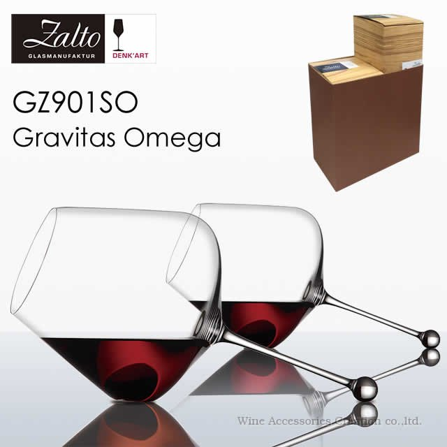 ザルト(Zalto)デンクアート グラヴィタス オメガ ワイングラス 2脚セット【正規品】CP GZ901SOx2