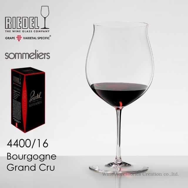 リーデル ソムリエシリーズ ワイングラス ブルゴーニュ・グラン・クリュ【正規品】 4400/16