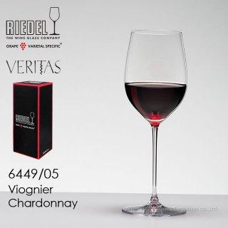リーデル ヴェリタスシリーズ ヴィオニエ/シャルドネ 1脚【正規品】 6449/05
