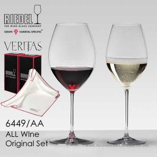 リーデル ヴェリタスシリーズ オールワイン オリジナル2脚セット reziクリーニングクロスZG287WH付【正規品】 6449/AA