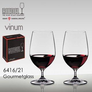 リーデル ヴィノム グルメグラス 2脚セット【正規品】 6416/21-2_box