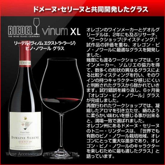 リーデル・ヴィノムXL・ピノ・ノワール | ワイン・アクセサリーズ・クリエイション