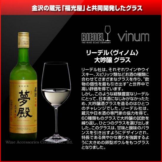 リーデル・ヴィノム・大吟醸 | ワイン・アクセサリーズ・クリエイション