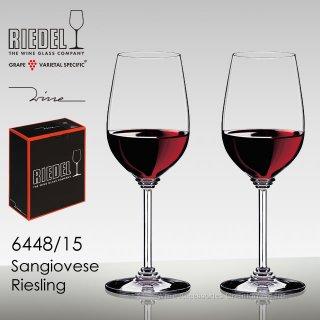 リーデル ワイン ジンファンデル/リースリング 2脚セット【正規品】 6448/15-2_box