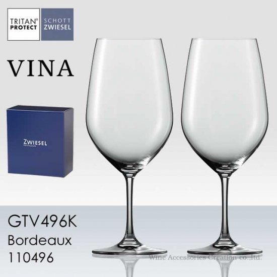 ショット・ツヴィーゼル ヴィーニャ ボルドー(カベルネメルロー) 2脚セット【正規品】 GTV496K-2
