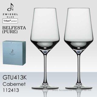 ショット・ツヴィーゼル ピュア ワイングラス おすすめ4脚セット【正規品】 GTUSET-b00034-b00032
