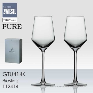 ショット・ツヴィーゼル ピュア リースリング 2脚セット【正規品】 GTU414K-2_box115722