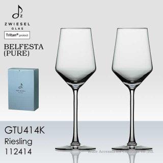 ショット・ツヴィーゼル ピュア リースリング 2脚セット【正規品】 GTU414K-2-b00032