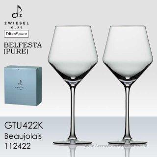 ショット・ツヴィーゼル ピュア ボージョレ 2脚セット【正規品】 GTU422K-2_box115724