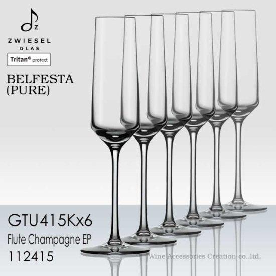 ショット・ツヴィーゼル ピュア フルート シャンパン EP 6脚セット【正規品】 GTU415Kx6