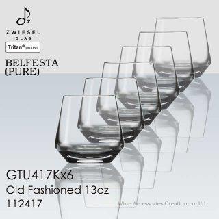ショット・ツヴィーゼル ピュア オールドファッション 13oz 6客セット【正規品】 GTU417Kx6
