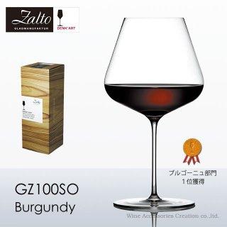 ザルト(Zalto)デンクアート テイスティングセット【正規品】CP GZ135AA