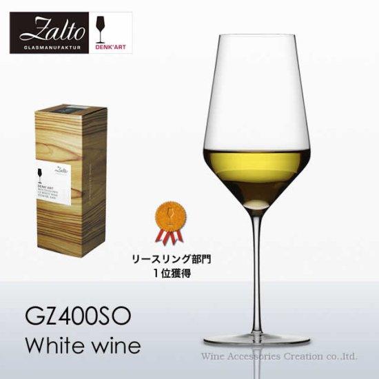 ザルト・ホワイトワイン