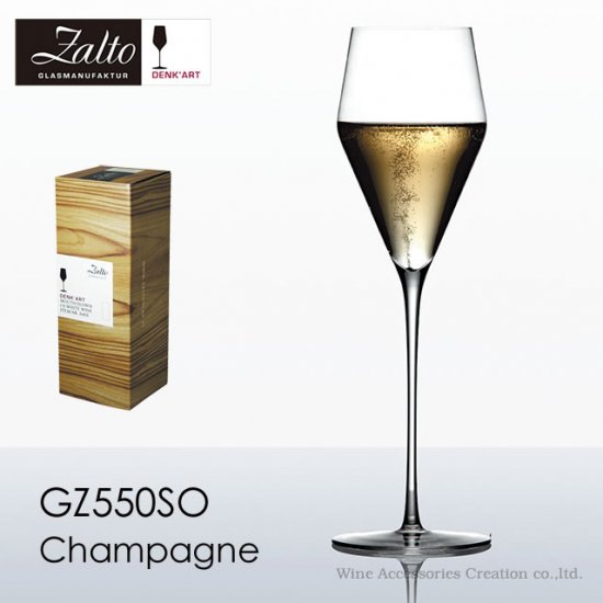 ザルト・シャンパン