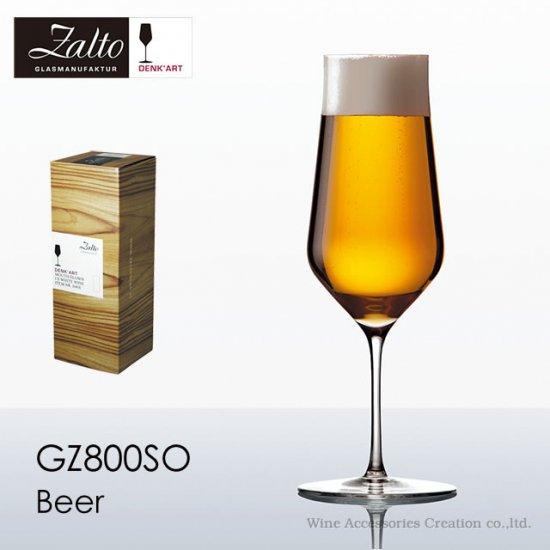 ザルト・ビール