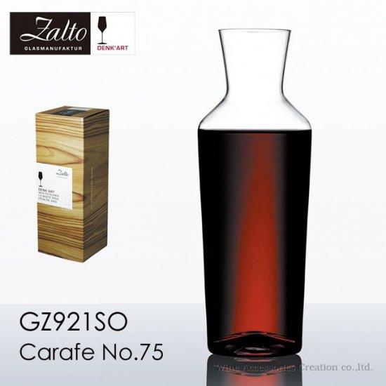 ザルト(Zalto)デンクアート カラフェ75【正規品】CP GZ921SO
