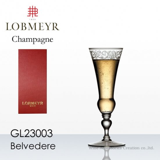 ロブマイヤー(LOBMEYR)ベルヴェデーレ シャンパングラス【reziクロスZG414BL付】【正規品】 GL23003