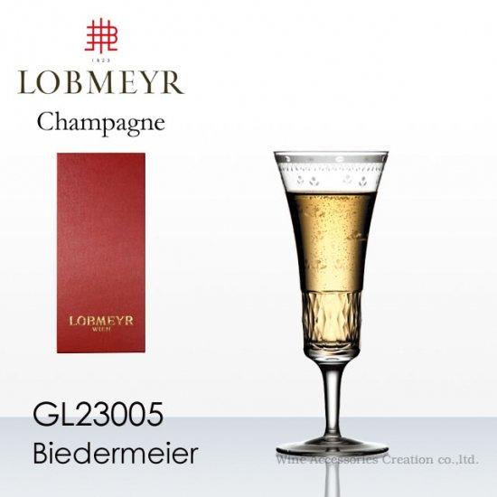 ロブマイヤー(LOBMEYR)ビーダーマイヤー シャンパングラス【reziクロスZG414BL付】【正規品】 GL23005