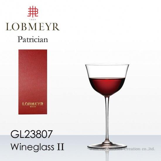 ロブマイヤー(LOBMEYR)パトリシアン ワイングラス II 【reziクロスZG414BL付】【正規品】 GL23807
