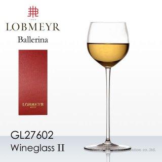 ロブマイヤー(LOBMEYR)バレリーナ ワイングラス II【reziクロスZG414BL付】【正規品】 GL27602