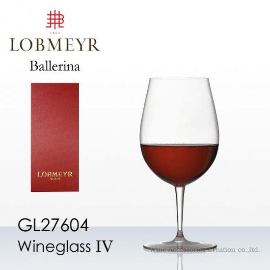 ロブマイヤー(LOBMEYR)バレリーナ ワイングラス IV【reziクロスZG414BL付】【正規品】 GL27604