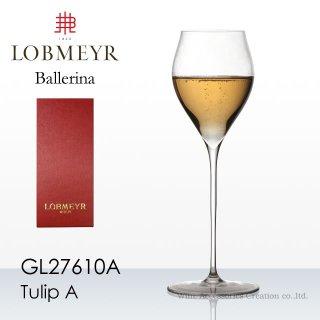 ロブマイヤー(LOBMEYR)バレリーナ チューリップ A【reziクロスZG414BL付】【正規品】 GL27610A