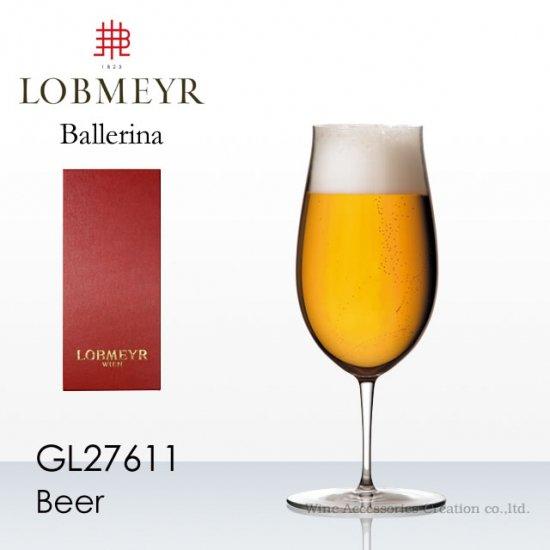 ロブマイヤー(LOBMEYR)バレリーナ ビアグラス【reziクロスZG414BL付】【正規品】 GL27611