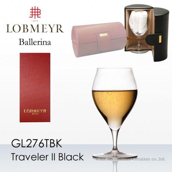 ロブマイヤー(LOBMEYR)バレリーナ トラベラーII ブラック【reziクロスZG414BL付】【正規品】 GL276TBK