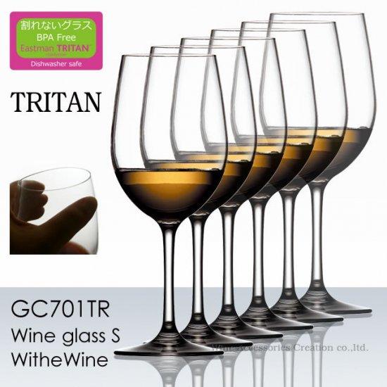トライタン 樹脂製 ワイングラスS 6脚セット【正規品】 GC701TRx6