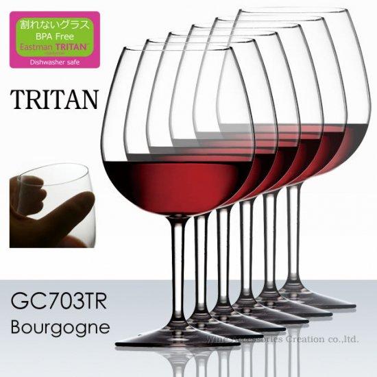 トライタン ブルゴーニュ 6脚セット【正規品】 GC703TRx6