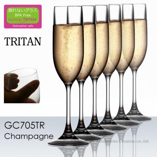 トライタン シャンパングラス 6脚セット【正規品】 GC705TRx6