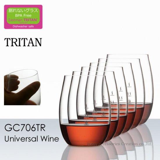 トライタン 樹脂製 ユニバーサルワイン 6客セット【正規品】 GC706TRx6