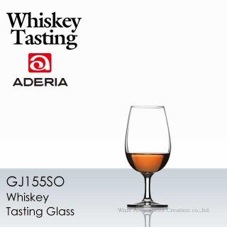 ウイスキー テイスティンググラス 1脚 【売れ筋グラスNo.10】GJ155SO