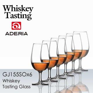 ウイスキー テイスティンググラス 6脚セット GJ155SOx6
