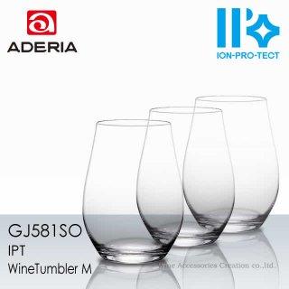 アデリア IPT ワインタンブラーM 3客セット【正規品】 GJ581SOx3