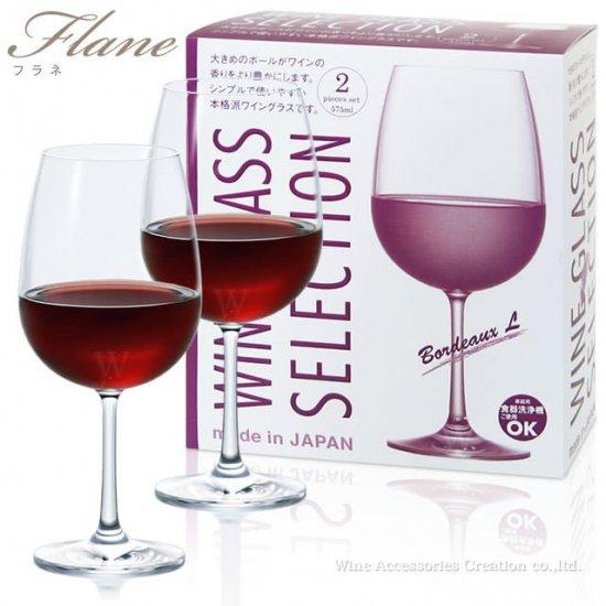 フラネ ボルドーL ワイングラス 2脚セット【正規品】 GJ724SO