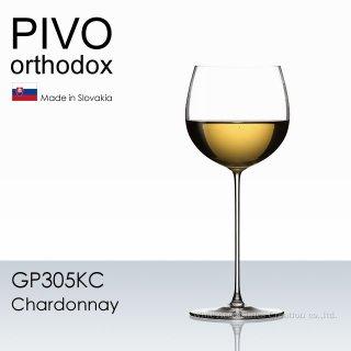 PIVO ピーボ オーソドックス シャルドネ グラス 1脚【正規品】 GP305KC