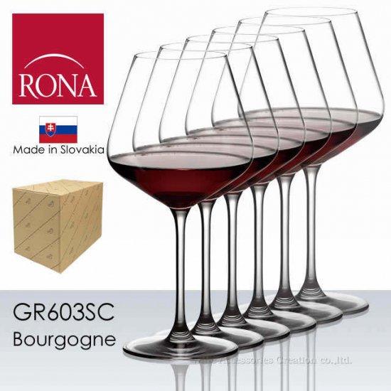 ロナ ル ヴァン ブルゴーニュ グラス 6脚セット【正規品】 GR603SCx6