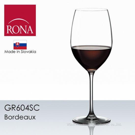 ロナ ル ヴァン ボルドー グラス 1脚【正規品】 GR604SC