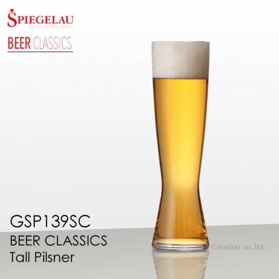シュピゲラウ ビールクラシックス トールピルスナー 2客セット【正規品】 GSP080SC