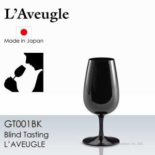 ブラインドテイスティング用グラス アヴューグル 1脚 GT001BK