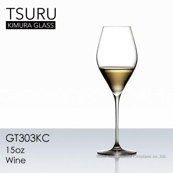 木村硝子店 ツル 15oz ワイン ワイングラス 1脚  GT303KC