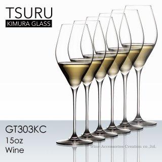 ツル 15oz ワイン ワイングラス 1脚  GT303KC