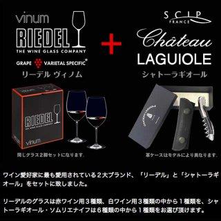 リーデル ヴィノム ワイングラス ペア + シャトーラギオール セット RIEDEL_LAGUIOLE