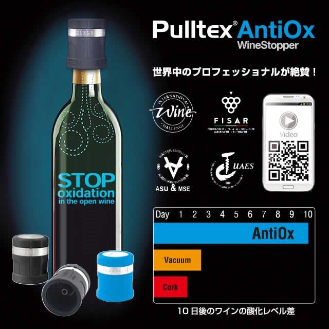 Pulltex AntiOx プルテックス アンチ・オックス TEX092BK