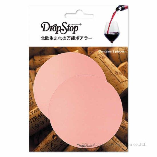 DropStop ドロップストップ ゴールド 2枚入り ZD003GD